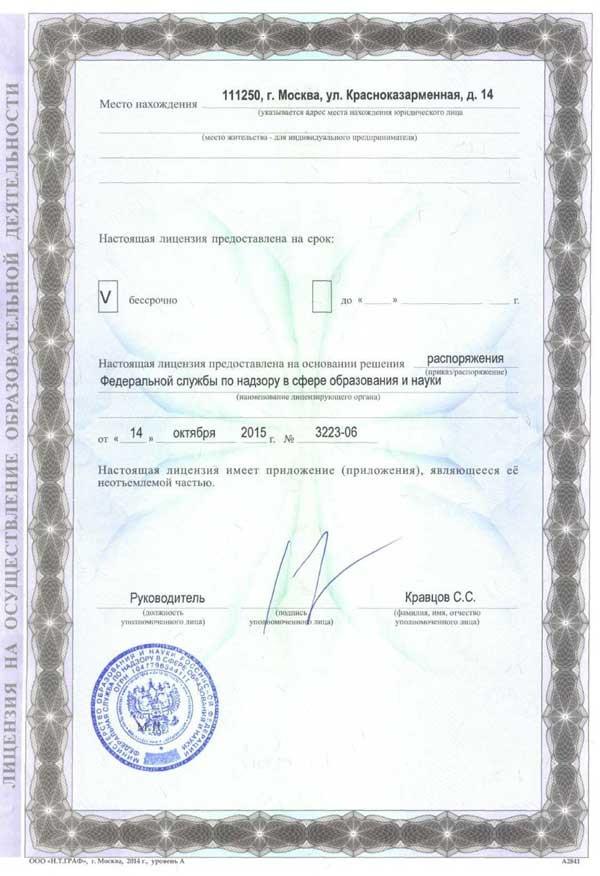 Образовательная лицензия и государственная аккредитация НИУ МЭИ